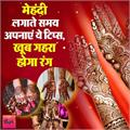 mehndi color will become even darker follow these 12 tips