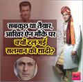 everything was ready why salman s marriage was postponed on this occasion