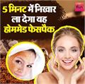 apply homemade pack to get instant facial