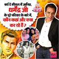 know about dharmendra family