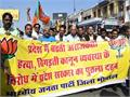 bjp s protest against the killing of leaders in mp