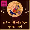 never do these 6 things on shani jayanti