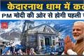 first worship will be done by pm modi in kedarnath dham