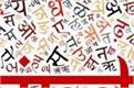 india hindi hindi divas celebrate hindi divas celebrate hindi divas india