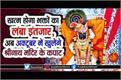 shrinathji temple opens on 01st october nathdwara rajasthan