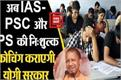 cm yogi s gift to youth government will provide free coaching of ias psc and ias