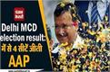 delhi mcd election result aap won 4 out of 5 seats