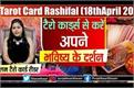 tarot card rashifal in hindi