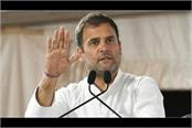 rahul to campaign in haryana