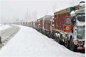 mughal road close due to snowfall