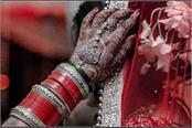 bride ran away with jewelry