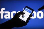 tech news facebook another glitch unintentionally uploads email contacts