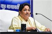 mayawati s appeal  capitalists cooperate more strongly
