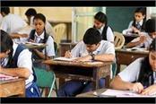 board exam mistakes cbse exam students
