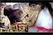 amarnath yatri died due to heart attack