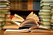 haryana education department reduced the syllabus