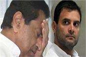 congress high command is angry with kamal nath