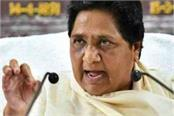people of all society are suffering from excesses in yogi government mayawati