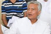 sunil jakhar raised the issue of reconsideration petition in the supreme court