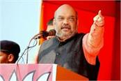 amit shah tour of mp