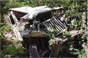 4 people died in road accident
