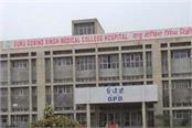 guru gobind singh medical hospital  incomplete patients