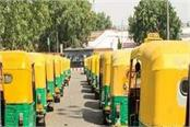 will not tolerate new permits for running auto rickshaw