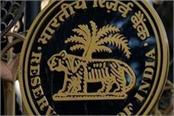 rbi considers fast inflation in the country