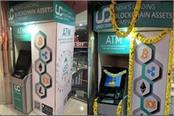 first bitcoin atm open in bengaluru