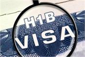 h 1b visa will be big change may fall on 1 lakh indians