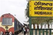 hoshiarpur amritsar train not seen on second day