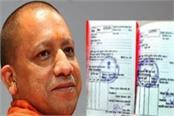 ration card of poor not being made in yogi government