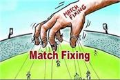 spot fixing in narwana for afghanistan premier league arrested