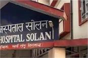 patients not getting this facility in solan hospital