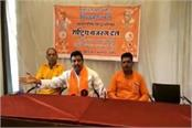 the international hindu council imposed this big allegation