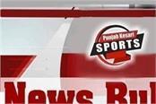 12 अक्तूबर Sport's wrap up : पढ़ें दिन भर की 10 बड़ी खबरें