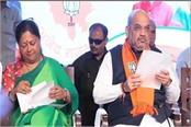rajasthan assembly election amit shah rejected the list of vasundhara