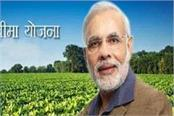 85 lakh farmers left the crop insurance scheme