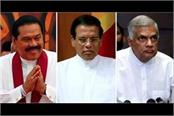 us uk and others denounce dissolution of sri lanka parliament