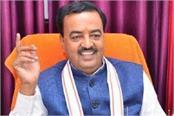 keshav maurya statement
