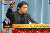 ptv pakistan channel trolled for showing imran khan in begging