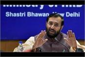 hrd approves the formation of new board of governors for iim