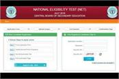 this day will be issued ugc net 2018 admit card such as down load