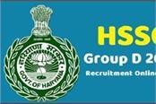 hssc group d examination