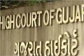 recruitment in the gujarat high court