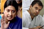 smriti irani attacked rahul gandhi