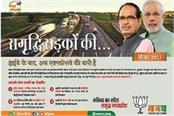 the congress accused the bjp of advertising prosperity roads
