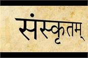 sanskrit has an important role in the development of the nation