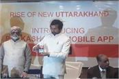 mobile apps launched by finance minister