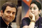 rahul gandhi and smriti irani in amethi
